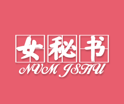女秘书-NVMISHU
