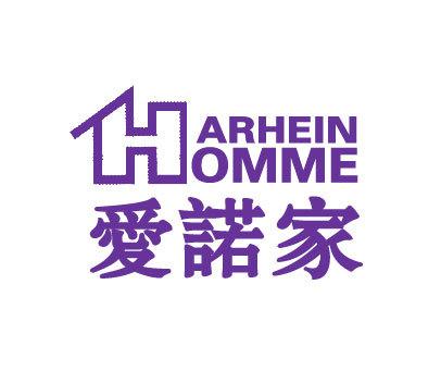 爱诺家-ARHEINHOMME