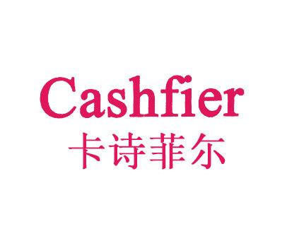 卡诗菲尓-CASHFIER