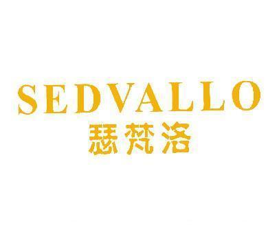 瑟梵洛-SEDVALLO