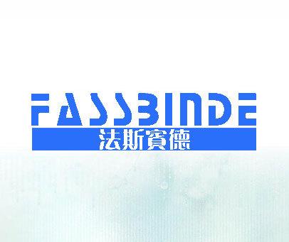 法斯宾德-FASSBINDE