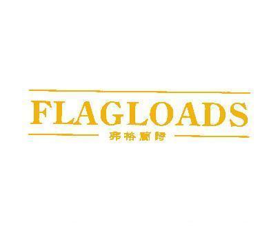 弗格兰诗-FLAGLOADS
