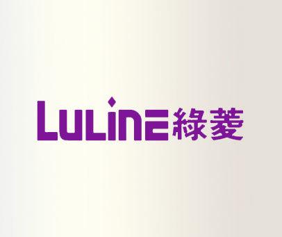 绿菱-LULINE