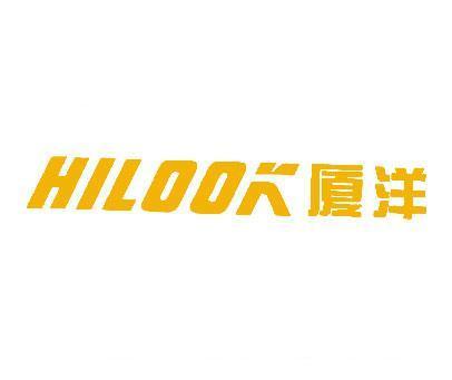 厦洋-HILOOK