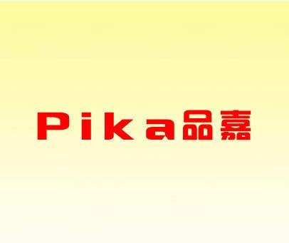 品嘉-PIKA