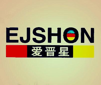 爱晋星-EJSHON