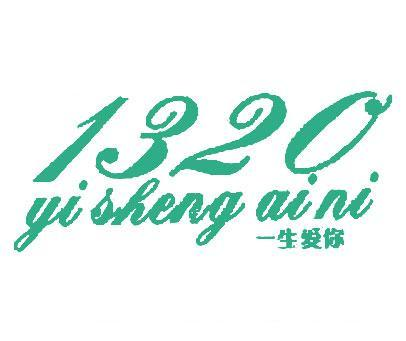 一生爱你-1320