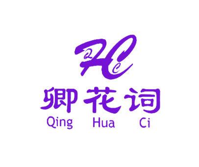 卿花词-QHC