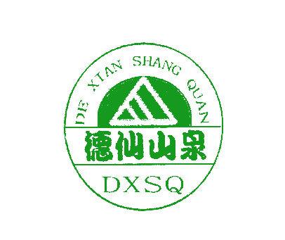 德仙山泉-DXSQ