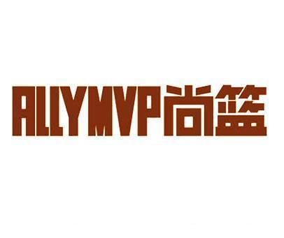 尚篮-ALLYMVP