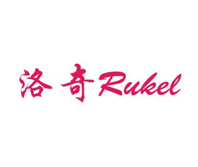 洛奇-RUKEL