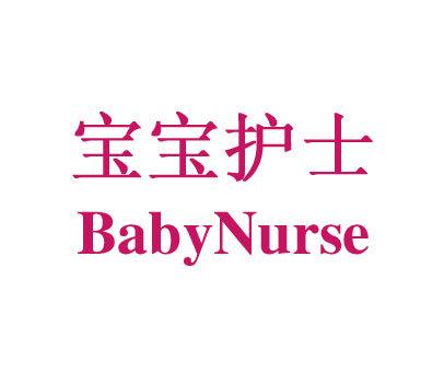 宝宝护士-BABYNURSE