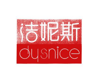 洁妮斯-DYSNICE