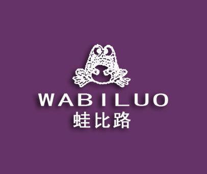 蛙比路-WABILUO
