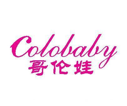 哥伦娃-COLOBABY