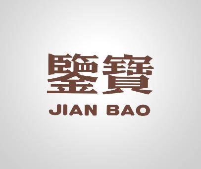 鉴宝-JIANBAO
