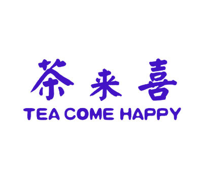 茶来喜-TEACOMEHAPPY