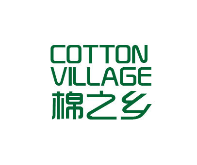 棉之乡-COTTON VILLAGE