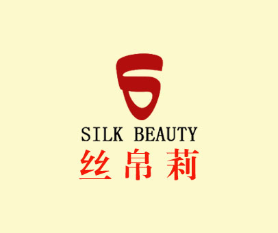 丝帛莉-SILK BEAUTY