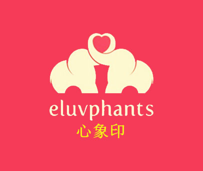 心象印-ELUVPHANTS