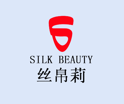 丝帛莉 SILK BEAUTY S