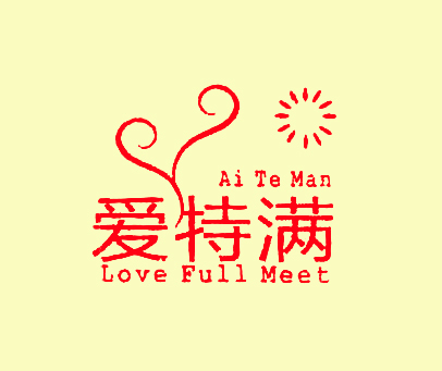 爱特满-LOVE-FULL-MEET