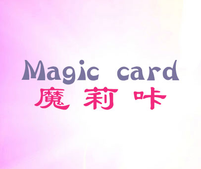 魔莉咔-MAGIC CARD