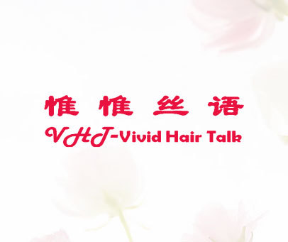 惟惟丝语-VHJ VIVID HAIR TALK