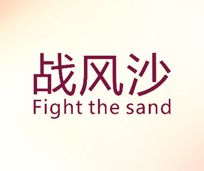 战风沙-FIGHT THE SAND