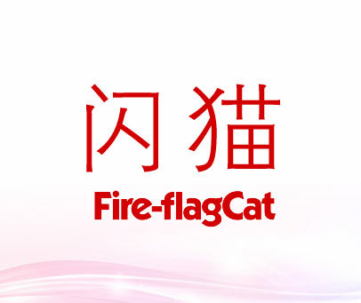 闪猫-FIRE-FLAGCAT