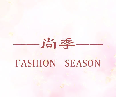 尚季 FASHION SEASON