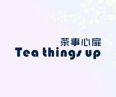茶事心扉 TEA THINGS UP