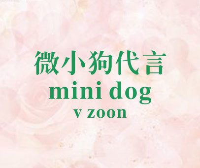 微小狗代言 MINI DOG V ZOON