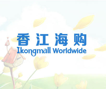 香江海购  IKONGMALL WORLDWIDE