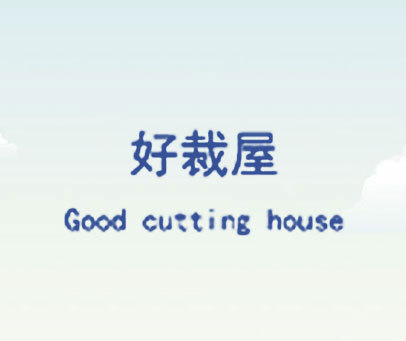 好裁屋GOOD CUTTING HOUSE