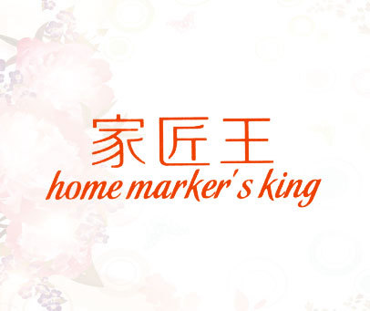 家匠王  HOME MARKER S KING