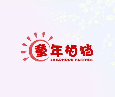 童年拍档 CHILDHOOD PARTNER