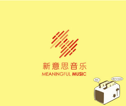 新意思音乐 MEANINGFUL MUSIC