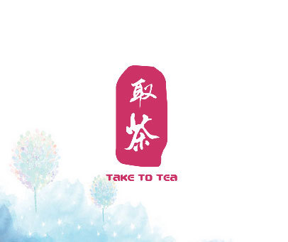 取茶 TAKE TO TEA