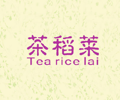 茶稻莱 TEA RICE LAI