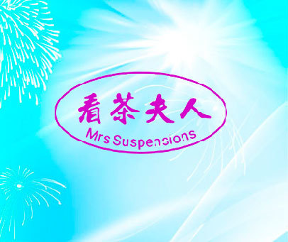 看茶夫人 MRS SUSPENSIONS