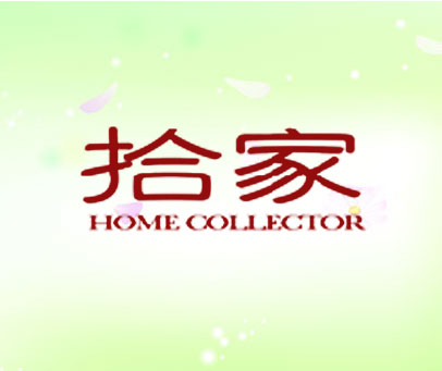拾家 HOME COLLECTOR