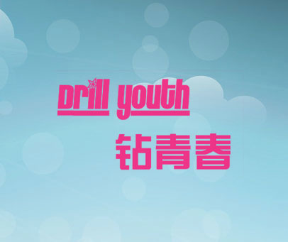 钻青春 DRILL YOUTH