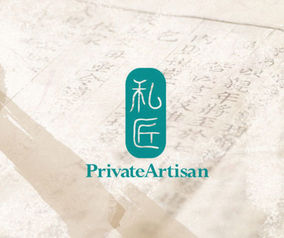 私匠 PRIVATE ARTISAN