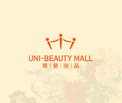 唯曼丽品 UNI-BEAUTY MALL