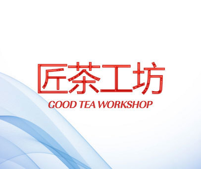 匠茶工坊 GOOD TEA WORKSHOP