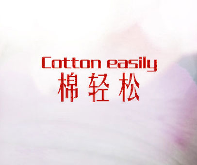 棉轻松 COTTON EASILY