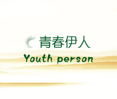 青春伊人  YOUTH PERSON