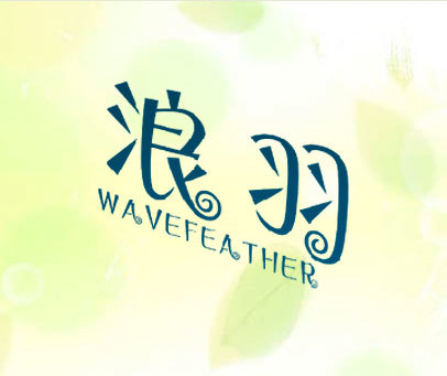 浪羽 WAVEFEATHER
