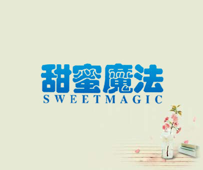 甜蜜魔法 SWEET MAGIC